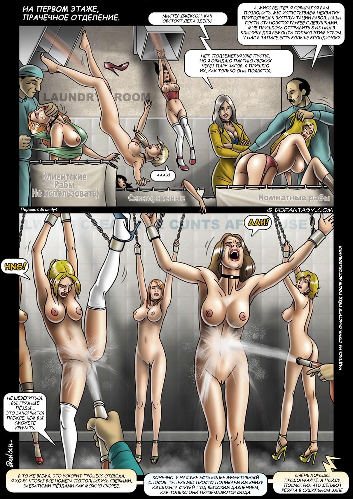 rabinya-chitat-porno