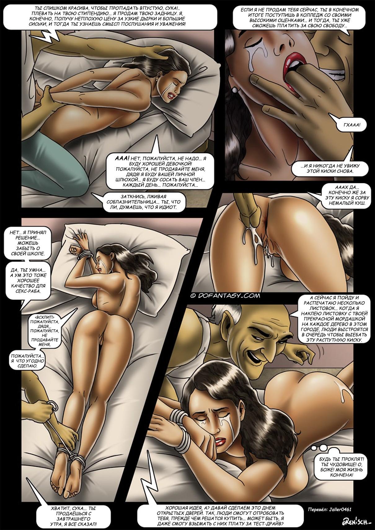 Порнорассказы про рабыню