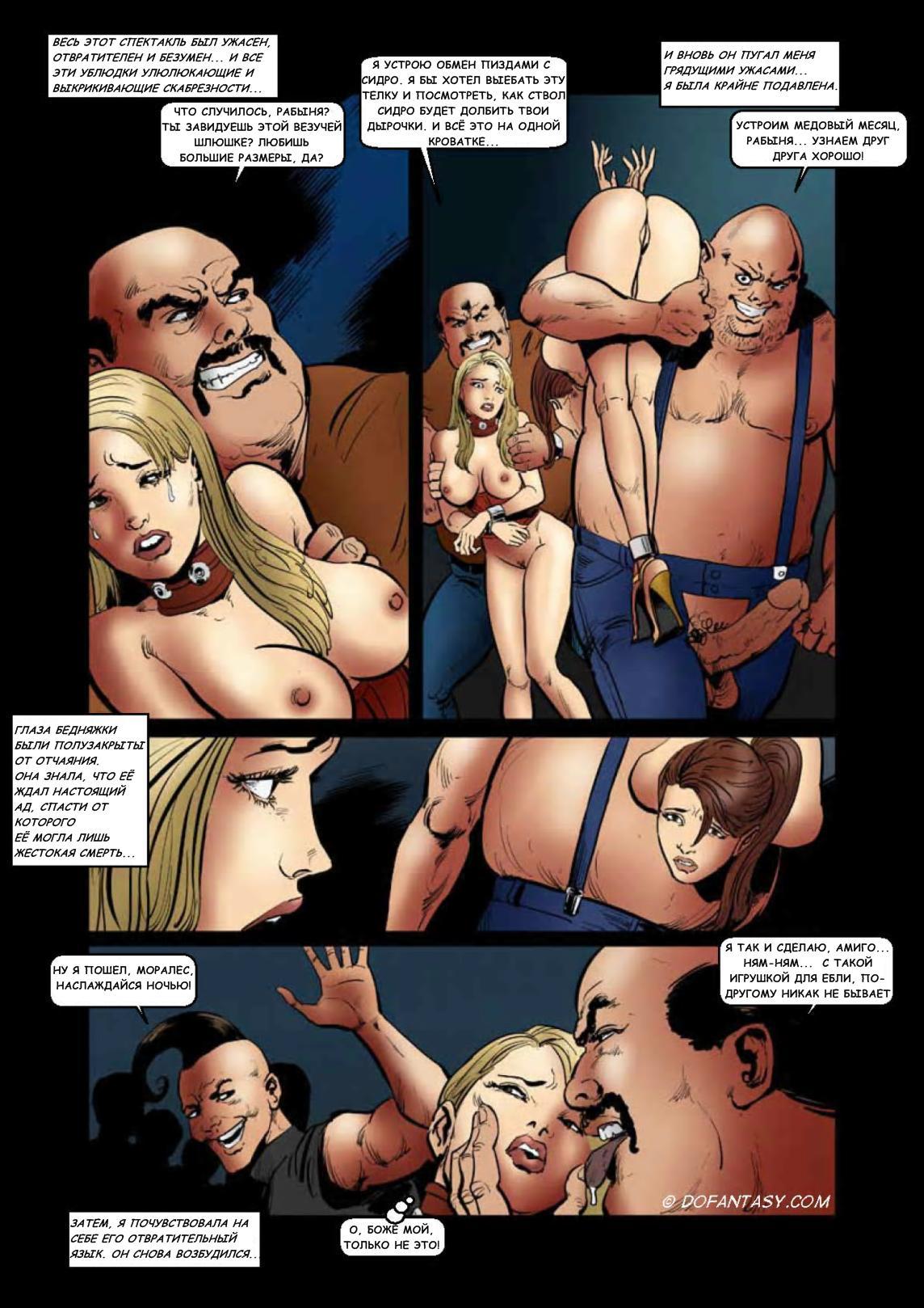 Жестокие секс истории