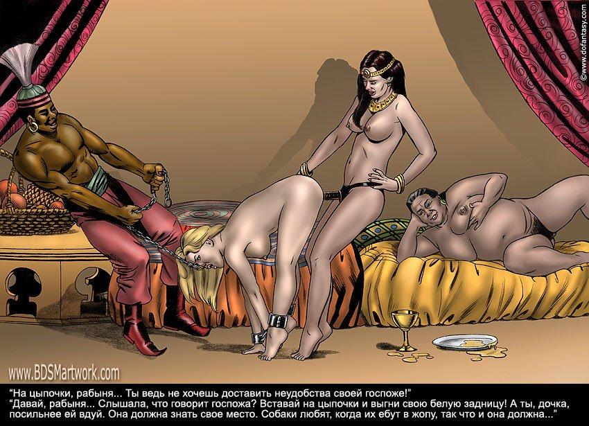 задание для рабыни сексрассказ