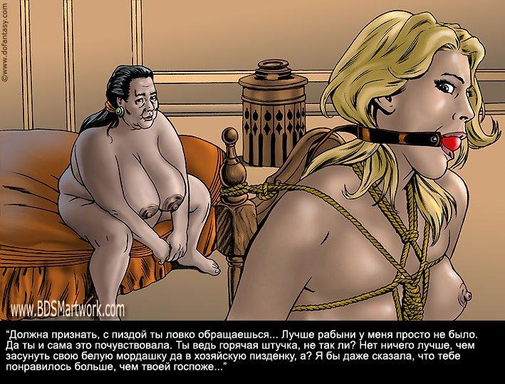 секс жизнь оли в рабстве рассказ
