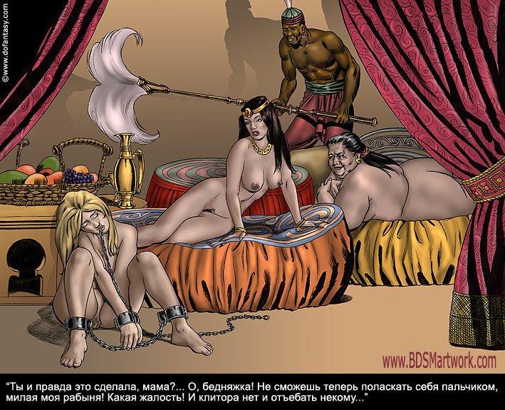Хозяин Пользовался Телами Своих Рабынь Как Похоть Прикажет Эротика Рассказы