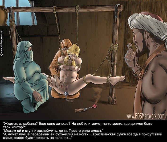 Девственница Рабыня Порно