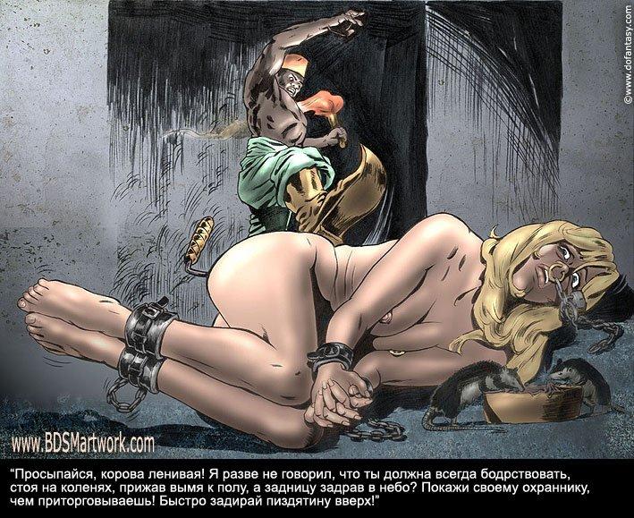 рассказ оли жизнь в рабстве секс