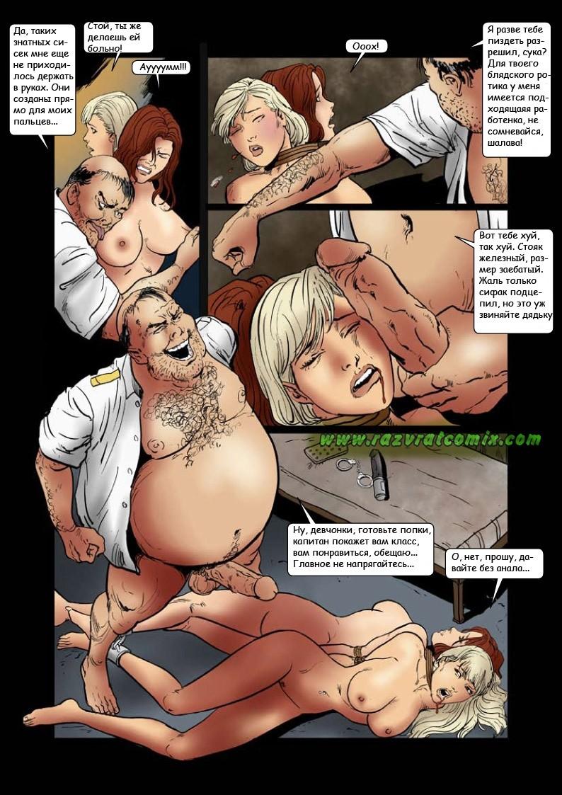 porno-komiksi-v-plenu